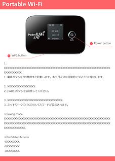 ポータブルWi-Fi マニュアル