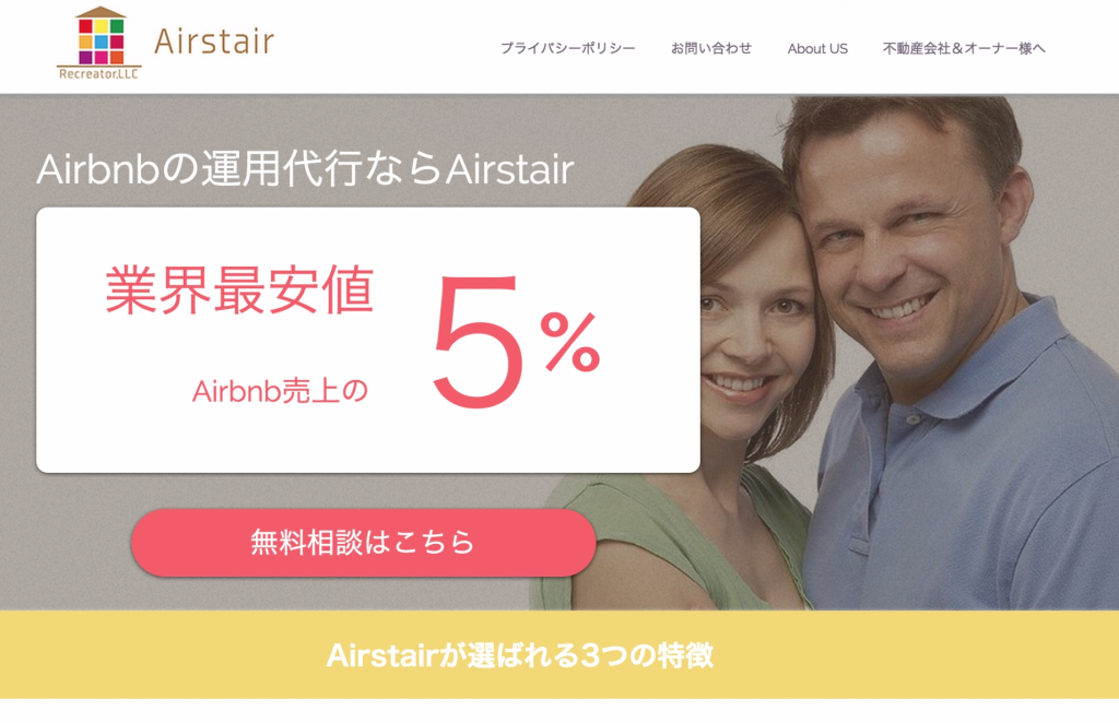 Airbnb運用代行のAirstair