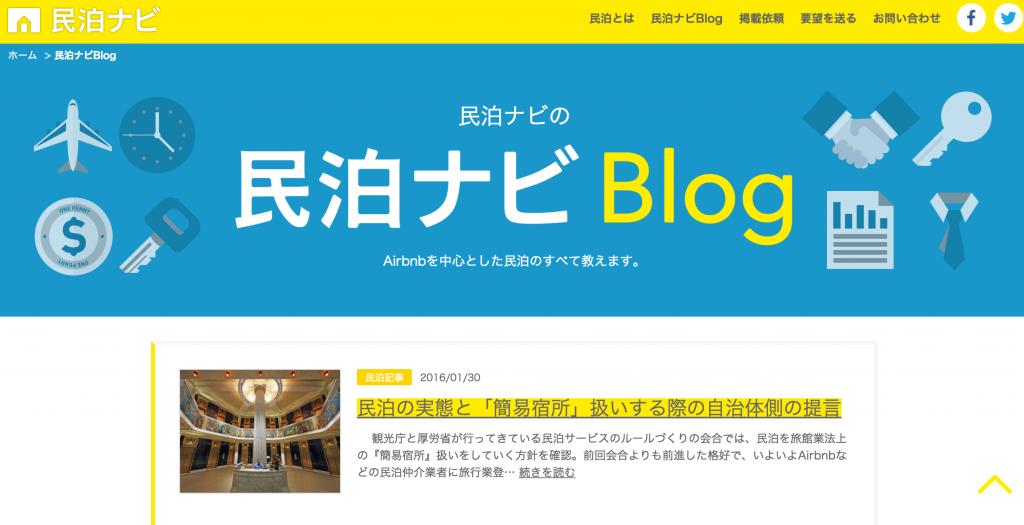 民泊ナビBlog