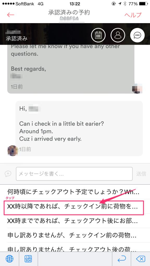 Airbnbメッセージスレッド
