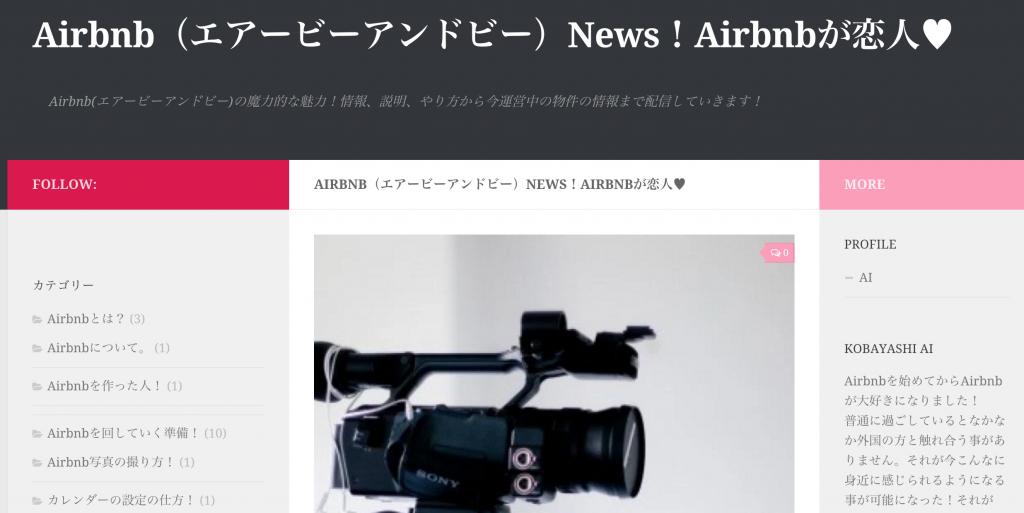 Airbnb(エアービーアンドビー)News!Airbnbが恋人♥
