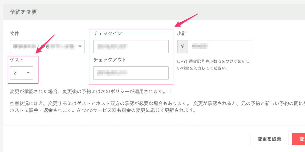 Airbnb_予約の変更