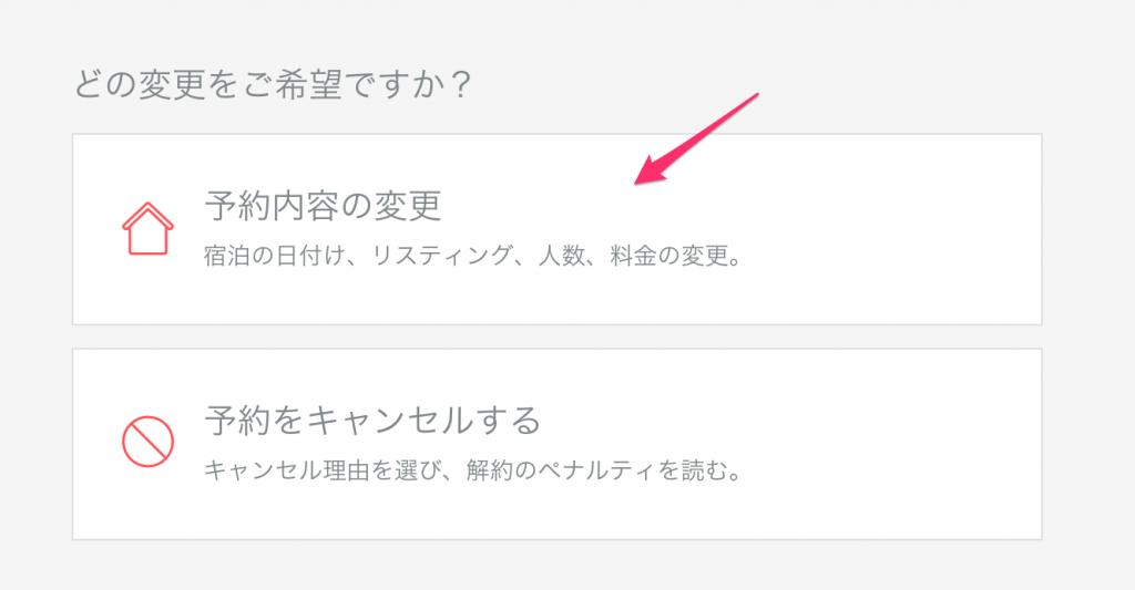 Airbnb_予約内容の変更