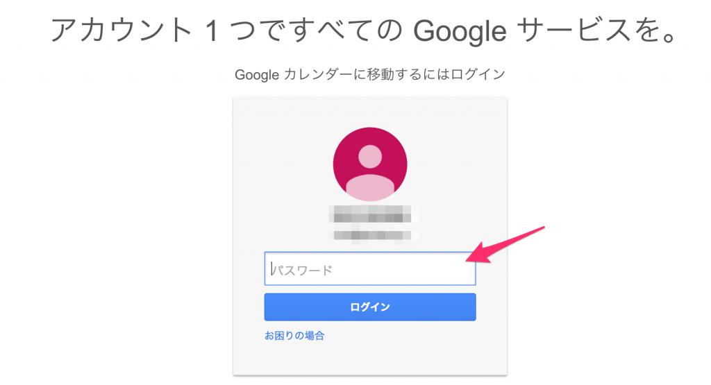 Google_カレンダー