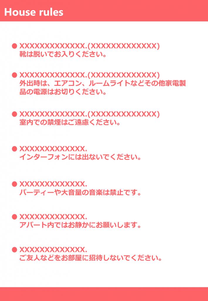 [Sample]Airbnb_ハウスガイド-05