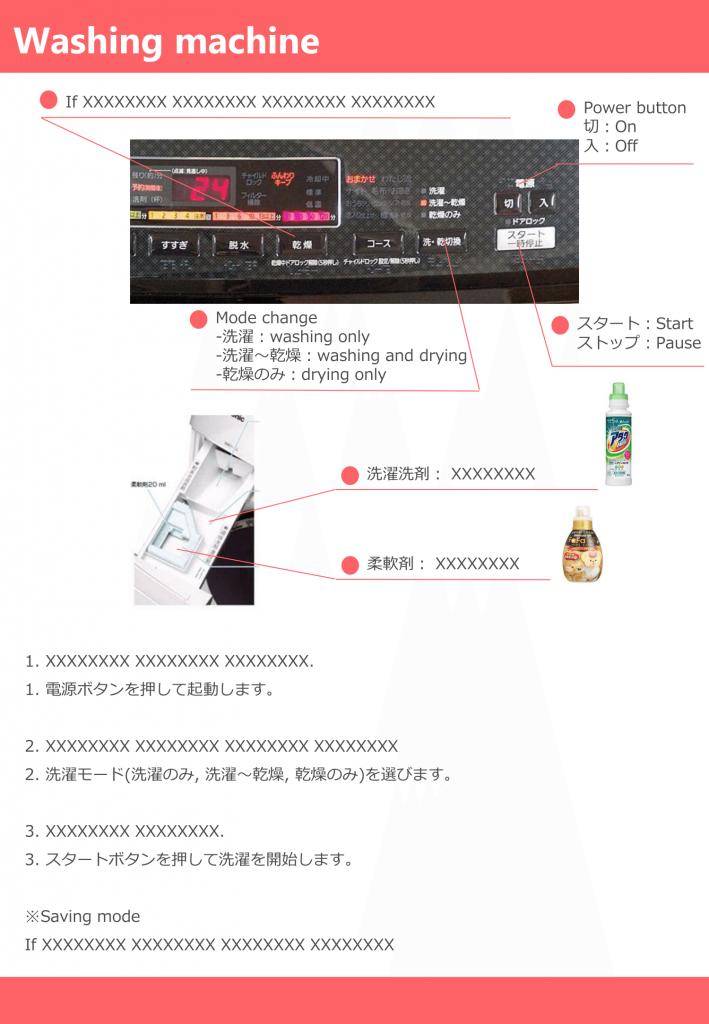 [Sample]Airbnb_ハウスガイド-10