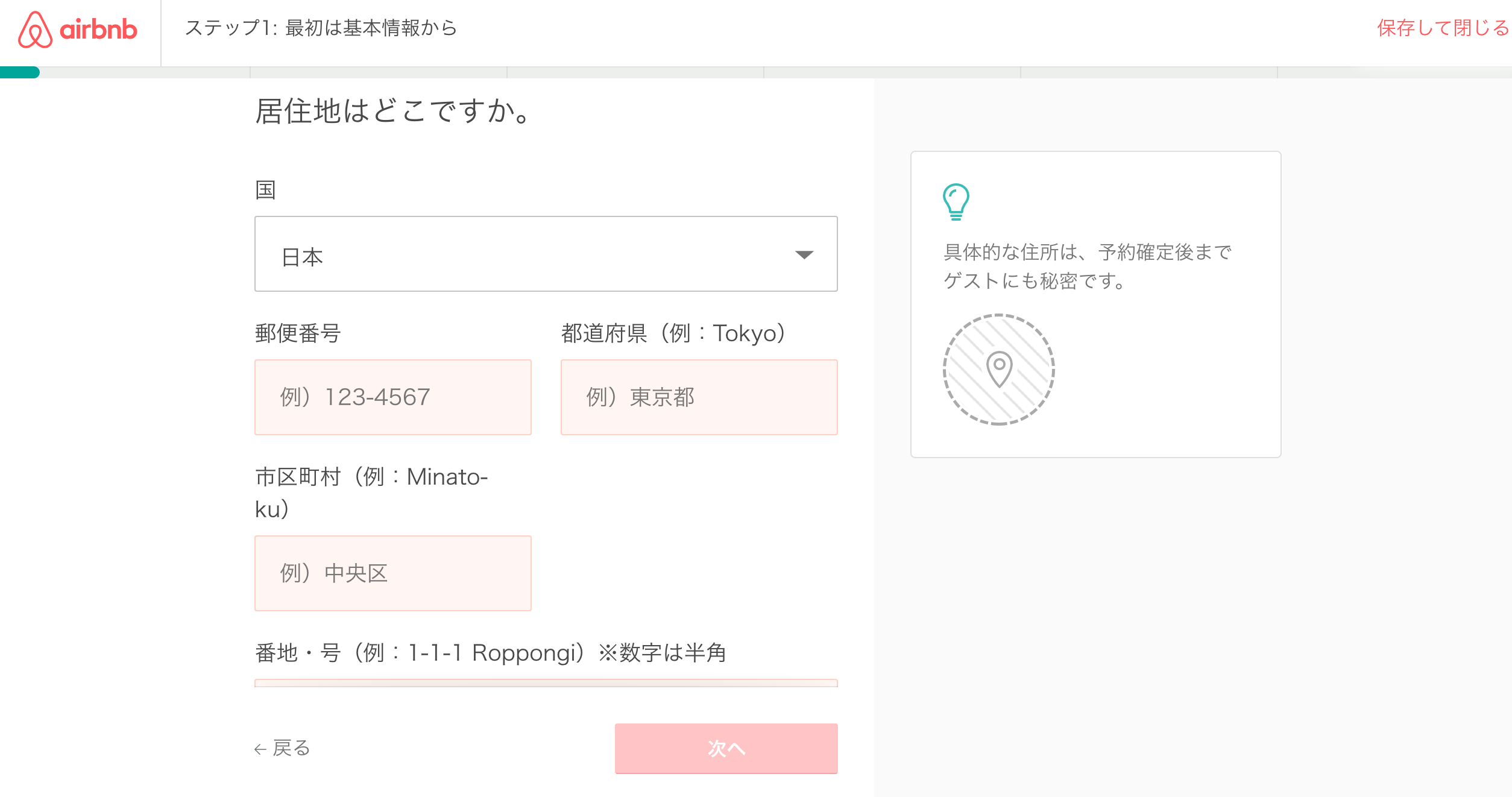 airbnb_address2