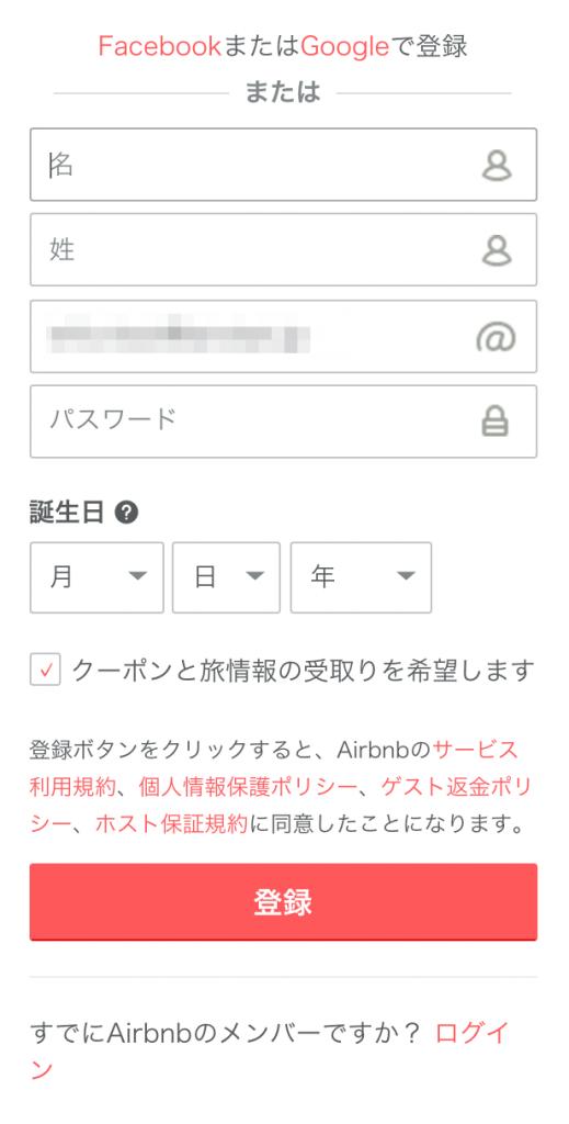 airbnb_start_4