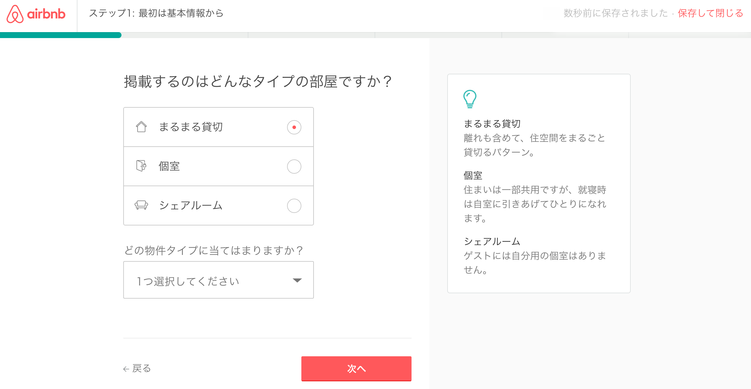 airbnb_type