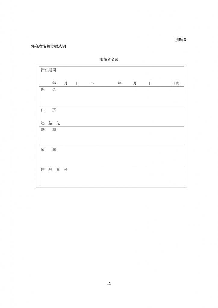 東京都大田区 民泊許可申請の必要書類まとめ | 民泊・ホテル ...