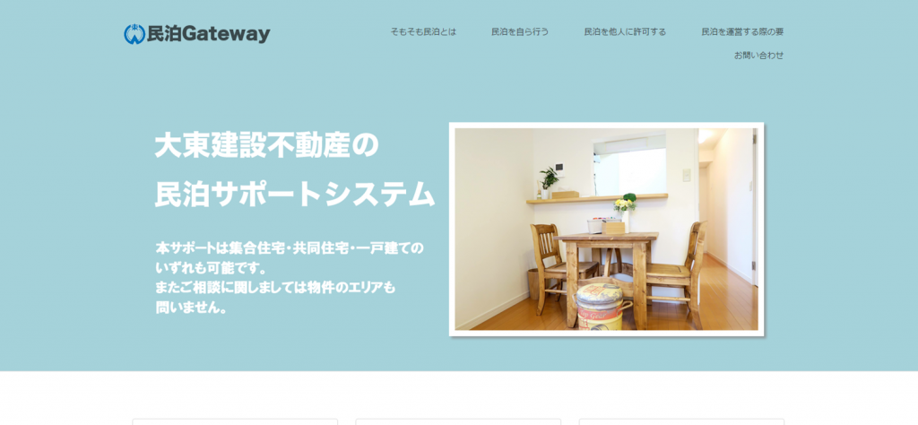 minpaku_gateway
