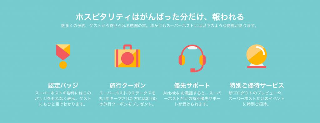 Airbnb_Superhost