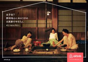 Airbnb、法施行後初めてのテレビCM放映開始 「いろんなわが家に旅しよう」