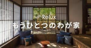 一流ホテル・旅館の宿泊予約サービス「Relux」、2月27日に「Vacation Home」無料説明会