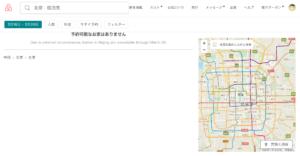 中国北京市内、Airbnbの物件が3月の全予約をキャンセルで非表示に 全人代の影響か