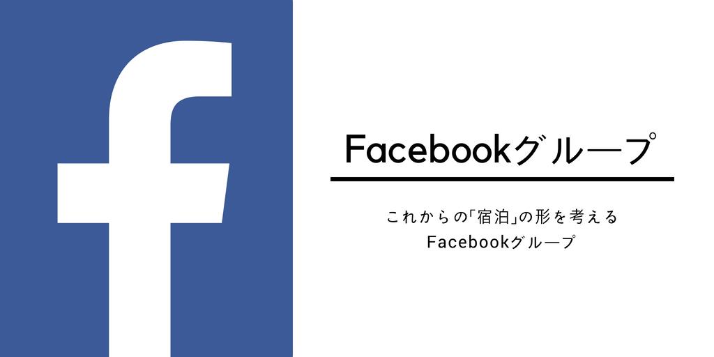 Airstair Facebookグループ