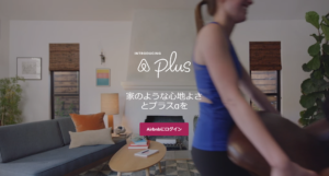 【速報】Airbnb、ハイスタンダードな住宅コレクション「Airbnb Plus」を東京、大阪、京都で開始