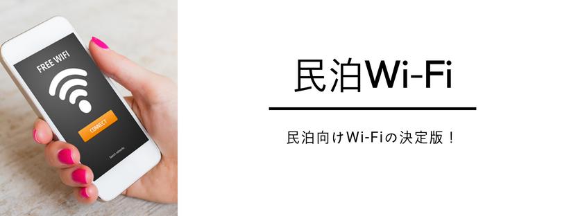民泊Wi-Fi
