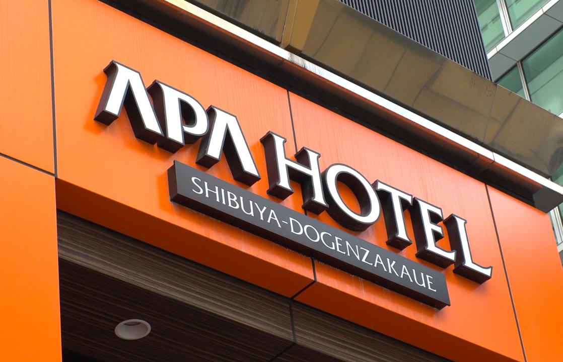 公式アパホテル