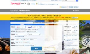 Yahoo!トラベル、ホテルとJAL、ANAの航空券とセットにできるダイナミックパッケージ「ヤフーパック」を開始