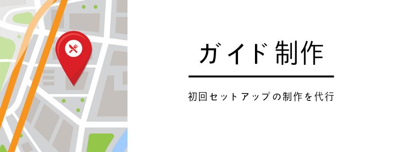 民泊初回セットアップ