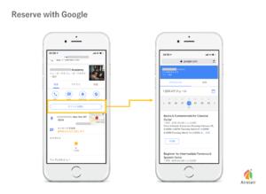 「Googleで予約」、美容・フィットネスに加えてレッスン等の予約に対応 予約サイトの座を狙う
