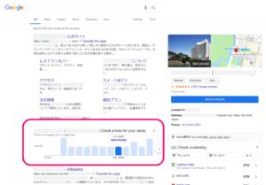 Google、ホテルの宿泊代を節約できる最適な宿泊日を提示 検索結果のアップデートで
