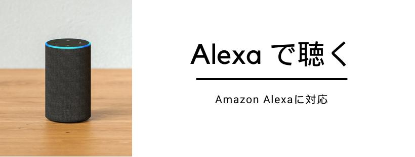 Airstair Amazon Alexa