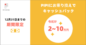 株式会社PIPI、クレアスライフから資金調達 民泊代行の乗り換えで最大 10 万円のキャンペーン開催