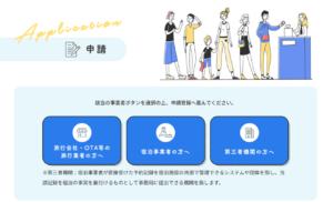 【速報】Go To トラベル、 7 月 31 日から「本申請」の受付開始 仮申請の事業者は手続き必須