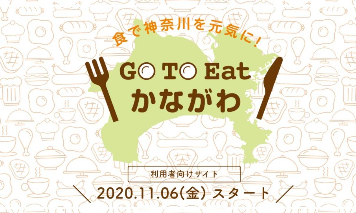 ゴートゥー 食事 県 神奈川 券 イート