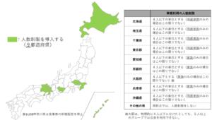 Go To イート、東京都や大阪府など9都道府県で、原則4人以下の「人数制限」を実施 感染拡大を受けて