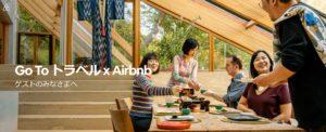 Go To トラベルの全国一斉停止で、AirbnbやBooking.comなど海外OTAで強制キャンセル続々