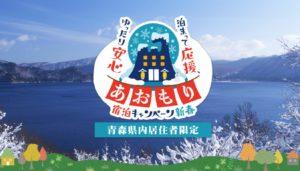 青森県 Go To トラベル・宿泊割引クーポンを徹底解説 「あおもり宿泊キャンペーン」販売開始