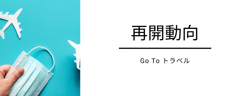 Go To トラベル再開