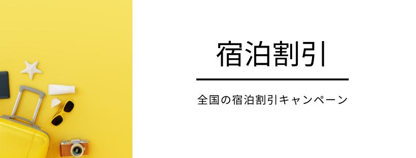 都道府県別宿泊割引キャンペーン