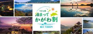 香川県の宿泊割引「うどん県泊まってかがわ割」2月20日再開 Go To トラベル・宿泊割引クーポンを徹底解説