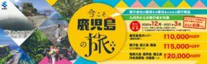 鹿児島県の地域観光事業支援「今こそ鹿児島の旅」4月下旬開始