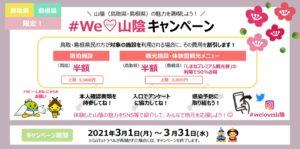 鳥取・島根県の宿泊割引「#WeLove山陰キャンペーン」3月1日開始 Go To トラベル再開まで実施