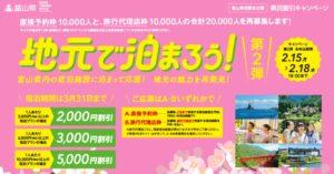 富山県の宿泊割引「地元で泊まろう!県民割引キャンペーン」2月15日10時再開 Go To トラベル・宿泊割引クーポンを徹底解説