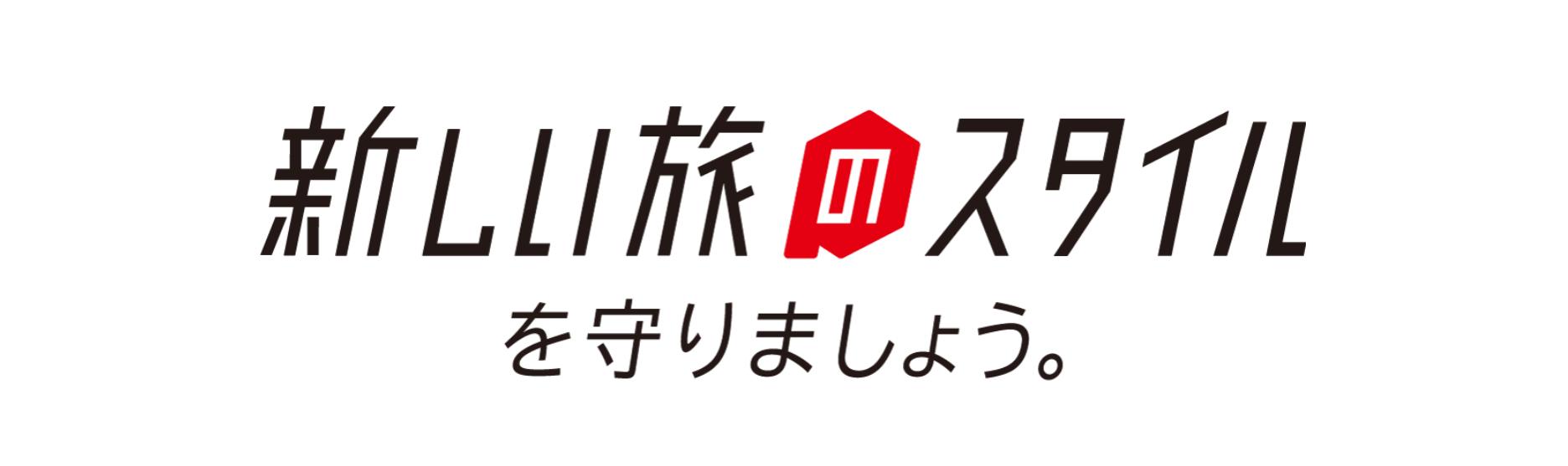北海道の宿泊割引「どうみん割」4月2日再開 Go To トラベル ...