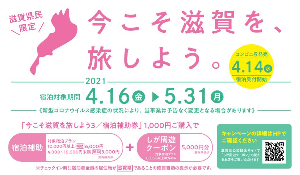 滋賀県の宿泊割引「今こそ滋賀を旅しよう!第3弾」4月14日10時開始 Go To トラベル・ふっこう割クーポンまとめ | 民泊・ホテルテックメディア  Airstair