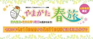 山形県の地域観光支援事業「やまがた春旅」県民泊まってお出かけキャンペーン 4 月 16 日開始
